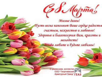 GEAZ congratulates lovely ladies on the occasion of the 8th of March!